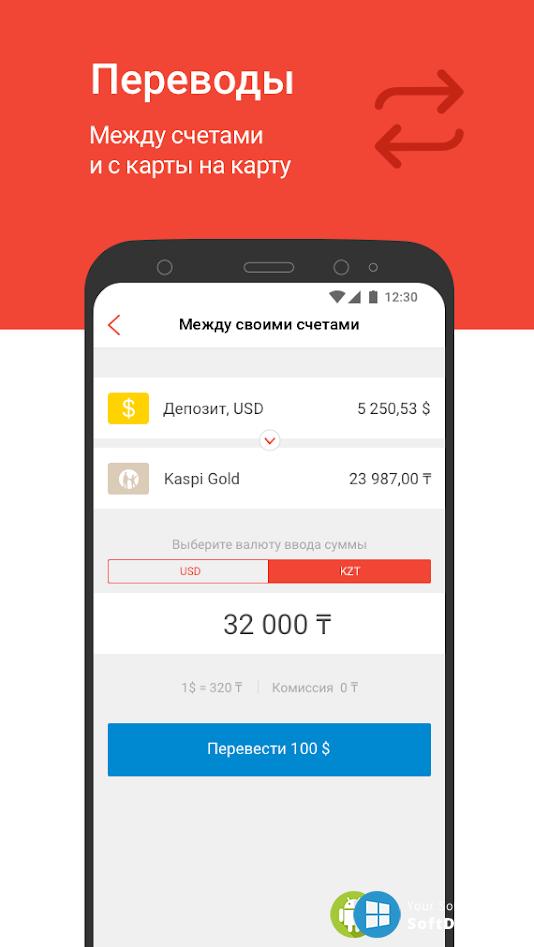 как оплатить кредит через приложение каспи взять кредит для ип в сбербанке в 2020 году рассчитать калькулятор