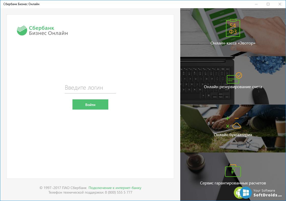 Сбербанк Бизнес Онлайн v2.1.8.0 - скачать Сбербанк Бизнес Онлайн на Windows