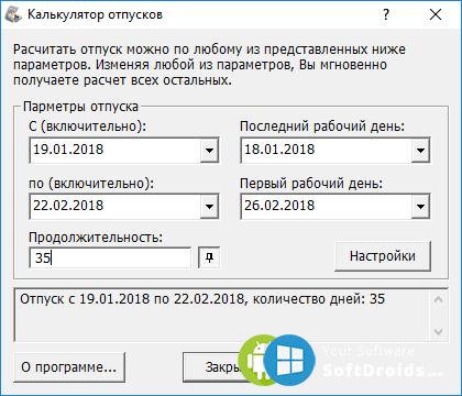 Калькулятор кадровика скачать на Windows бесплатно