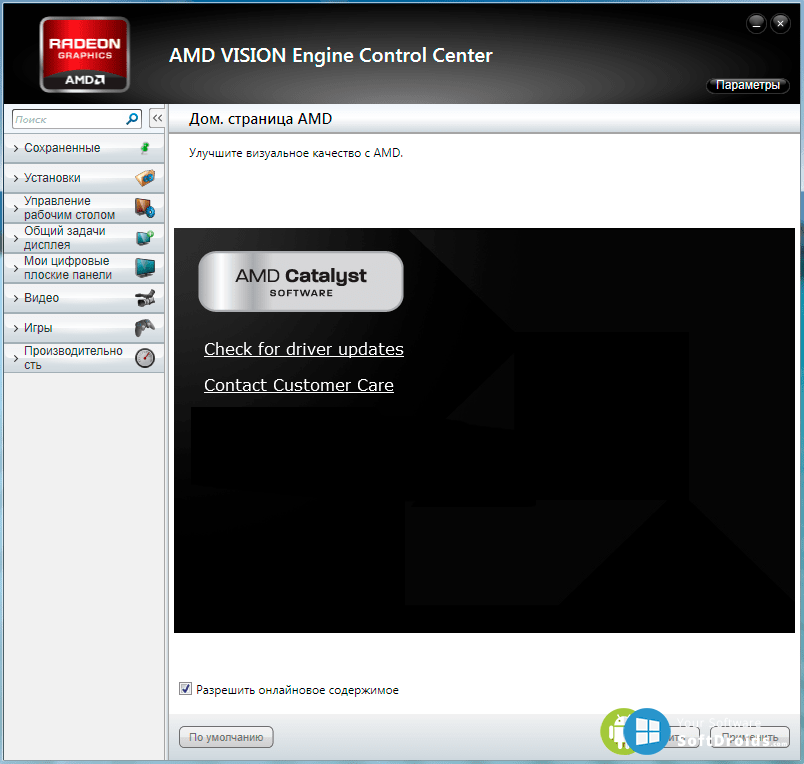 AMD Vision Engine Control Center v11 8 - скачать AMD Vision Engine