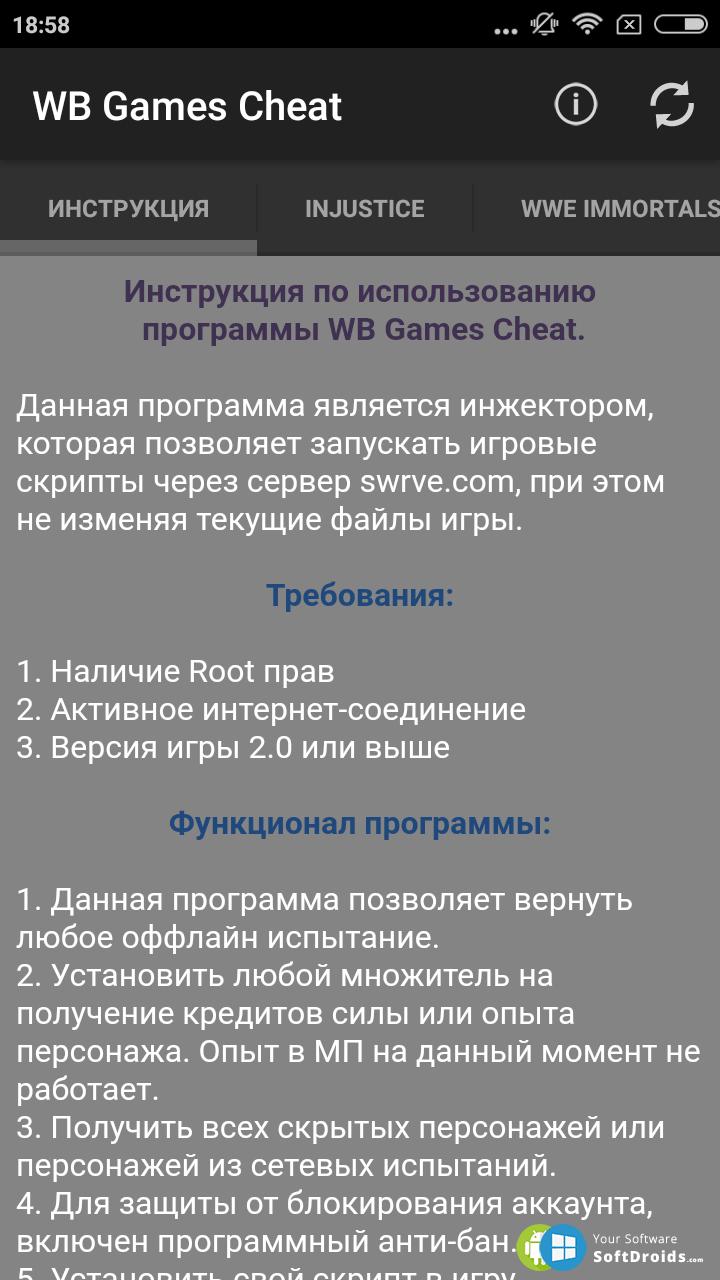 скачать wb games cheat андроид