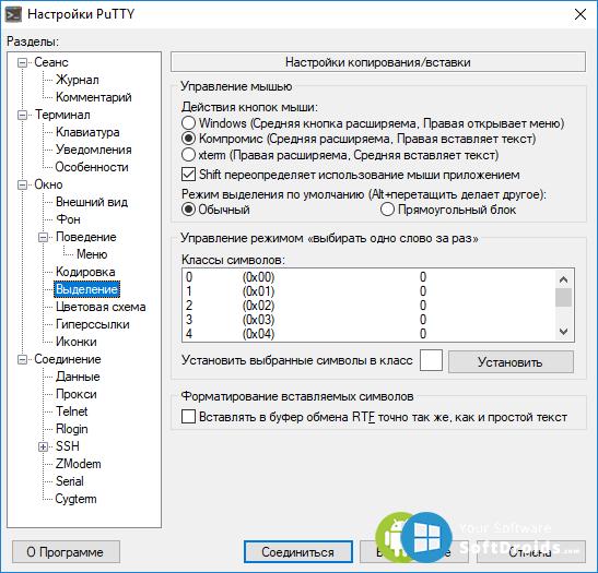 PuTTY v0 70, 0 66 - скачать PuTTY на Windows