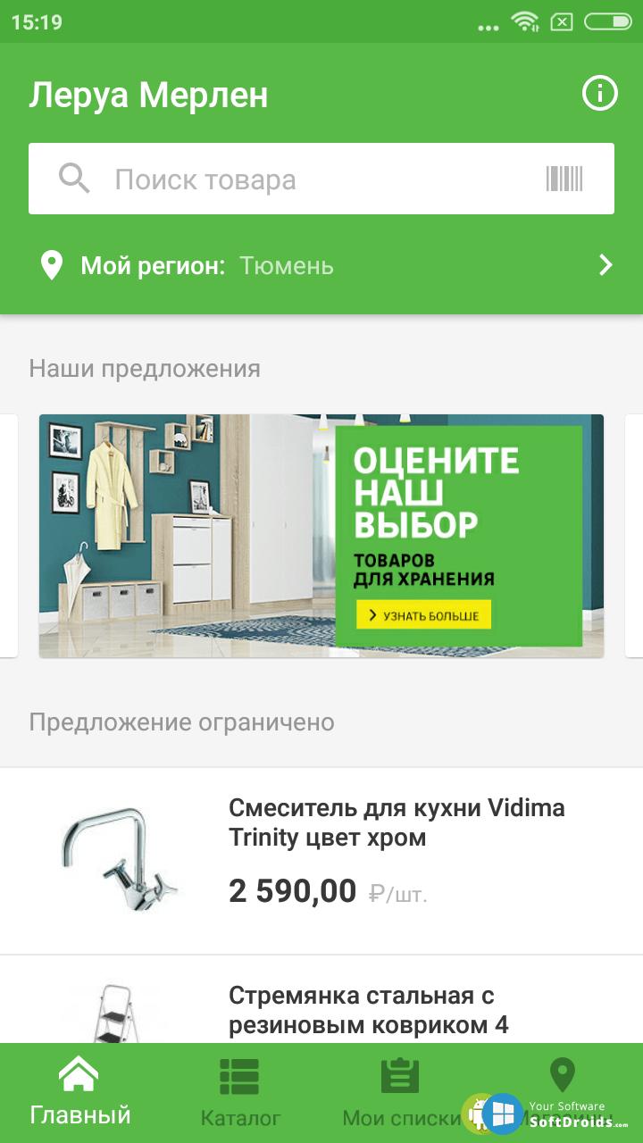 Леруа Мерлен Интернет Магазин Телефон