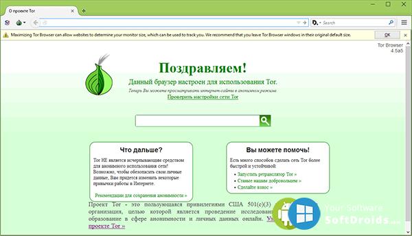 Tor browser что лучше hudra тор браузер скачать бесплатно на русском для mac os hyrda вход