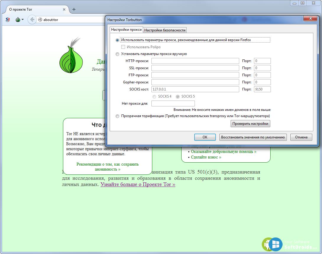 Tor browser русский скачать hidra браузер глобус и тор gidra