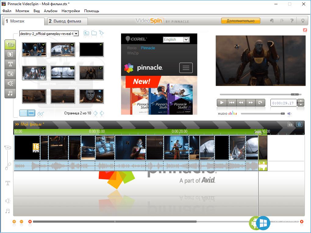VIDEOSPIN TÉLÉCHARGER GRATUIT PINNACLE 2.0 GRATUIT