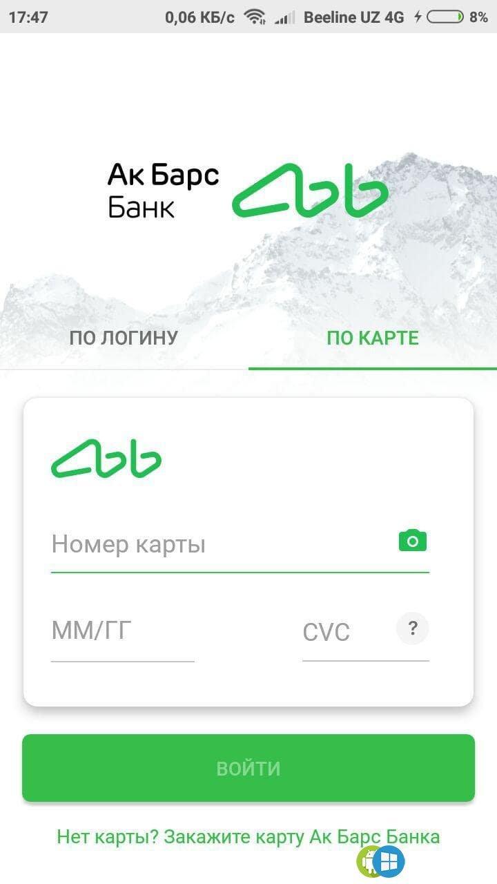 ак барс онлайн apk
