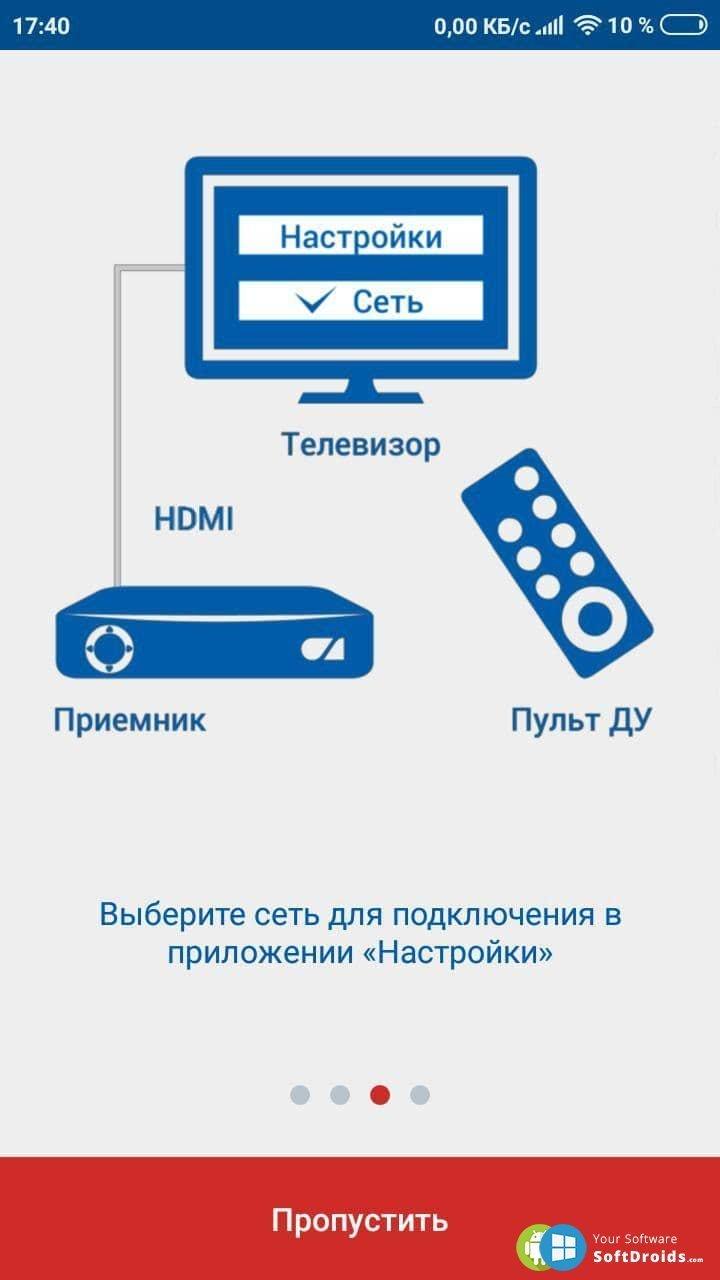 триколор приложение apk